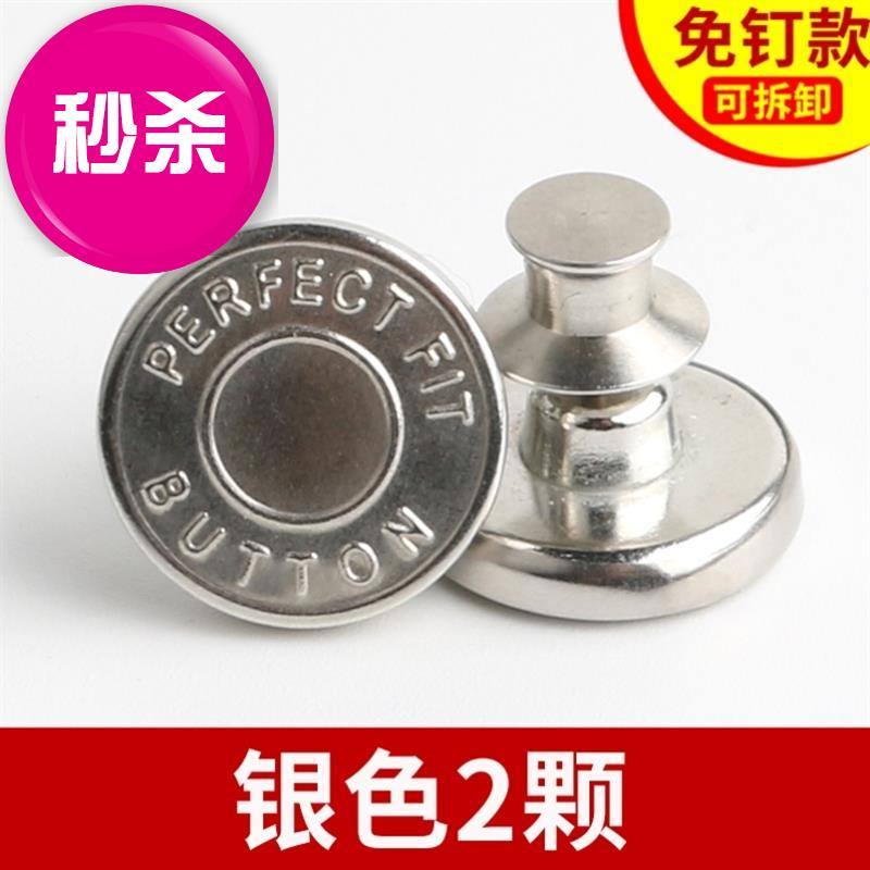 Front button waistband Korean metal buckle side household props multi-functional modeling jeans buckle m-son nail free good-looking