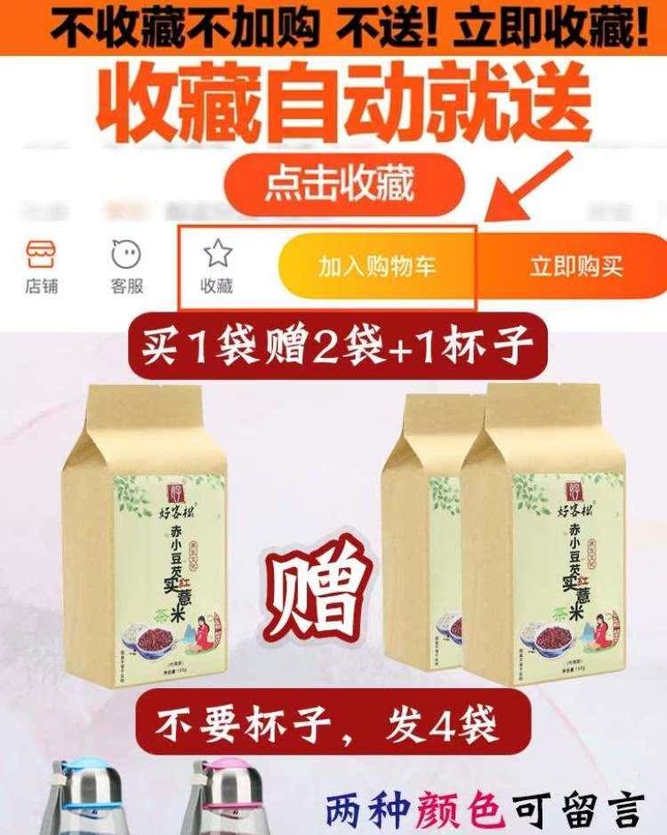 红豆祛湿茶凯司令茯苓同仁堂薏米仁10月28日最新优惠