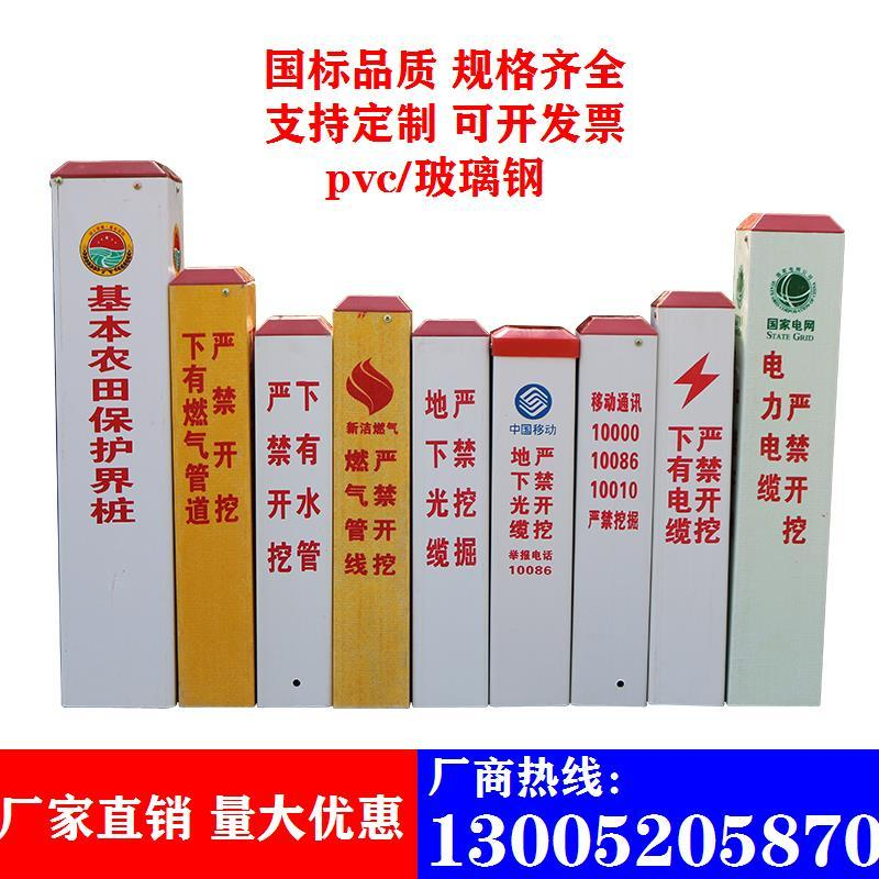 Glass fiber reinforced plastic safety sign pile high-speed railway highway pile connection anti-collision national grid customized Railway Communication