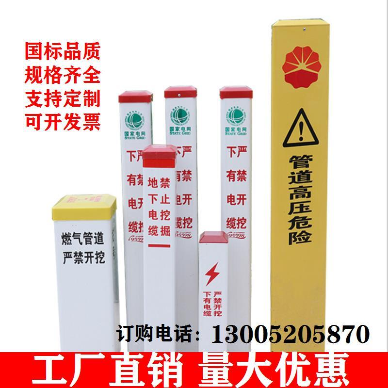 Underground power cable mark, ground stake, high-speed railway mark, custom made, connecting water conservancy and natural gas pipeline, water supply Railway