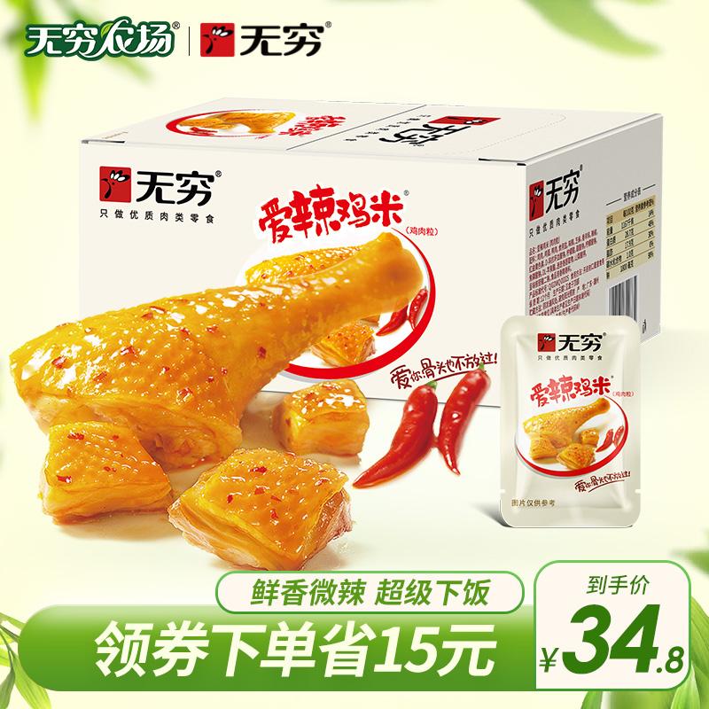 无穷农场爱辣鸡米300g袋装30小包鸡腿肉丁泡面搭档香辣网红零食