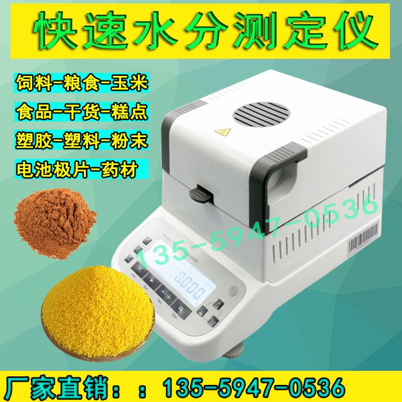 洗剤の快速水分測定器洗剤の水分率測定器