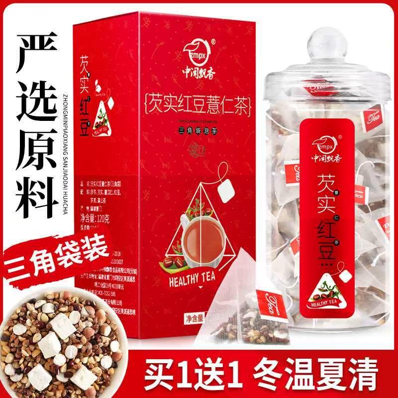 红豆薏米茶南京同仁堂热销0件包邮