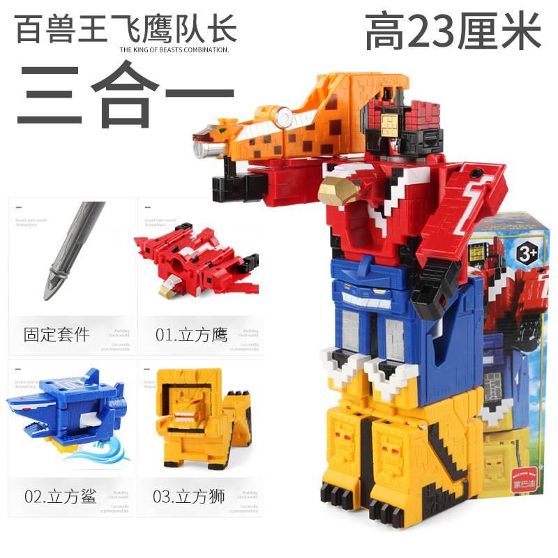 Childrens animal box deformation toys King Kong boy digital robot assembly hot selling