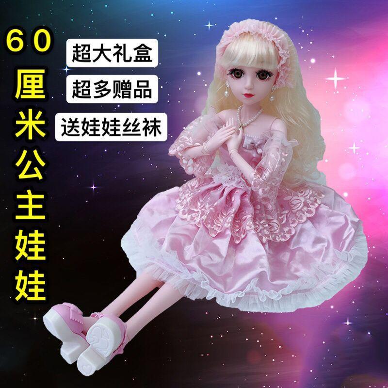 热销0件限时抢购60厘米叶罗丽娃娃萝莉套装大芭芘改妆娃女孩公主灵冰公主生日礼物