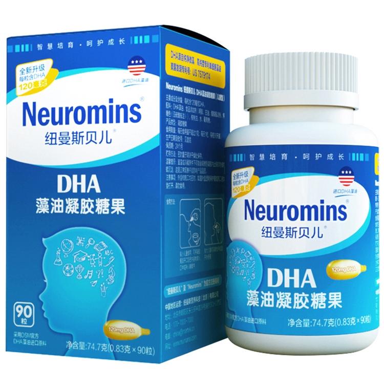 纽曼斯贝儿型DHA藻油补脑美国进口海藻油软胶糖果90粒(非纽曼思)