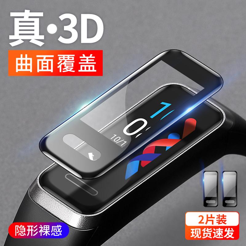 华为手环4贴膜荣耀手环5i保护膜NFC版钢化膜四代智能手环高清抗蓝光手环膜全身屏幕玻璃防爆软膜非原装配件