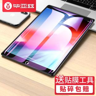 毕亚兹ipad2018钢化膜pro9.7寸全屏air3抗蓝光mini4 5平板10.5寸