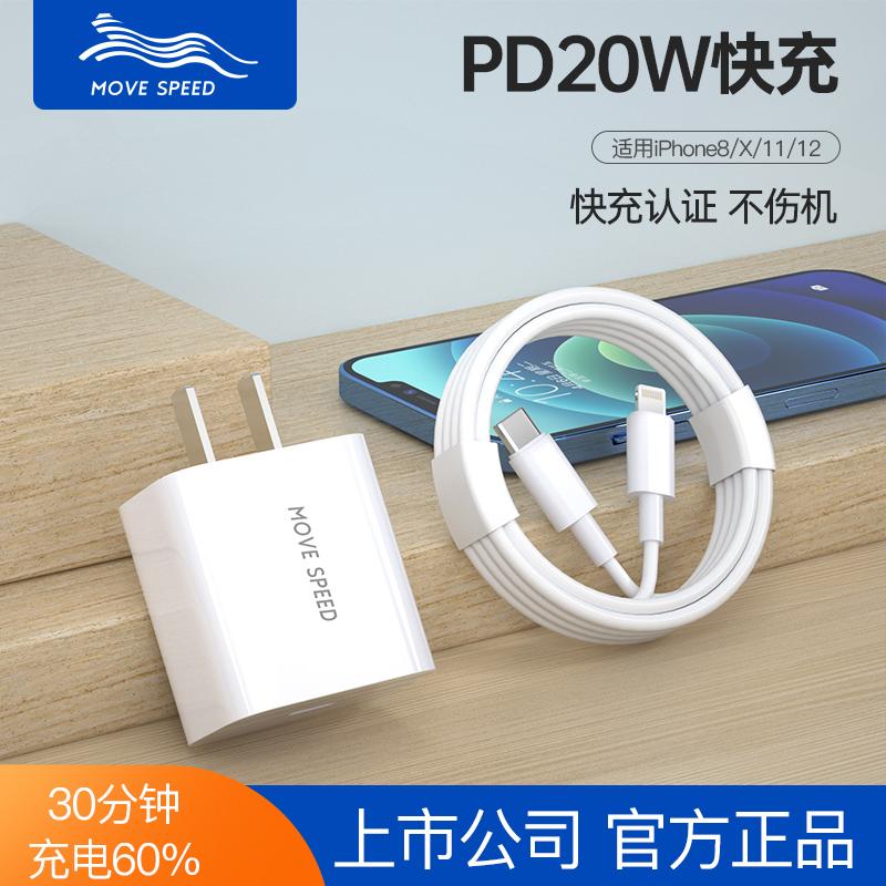 移速PD快充20W适用iPhone12promax充电器头苹果12手机充电头11xr通用ipad超级mini闪充typec插头18正品一套装