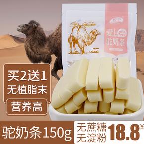 奶酪棒内蒙古特产奶酪条干奶豆腐儿童零食无蔗糖无添加骆驼奶条棒