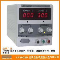 专业Lstar/乐达 数显30V5手机笔记本维修直流稳压电源LP3005D