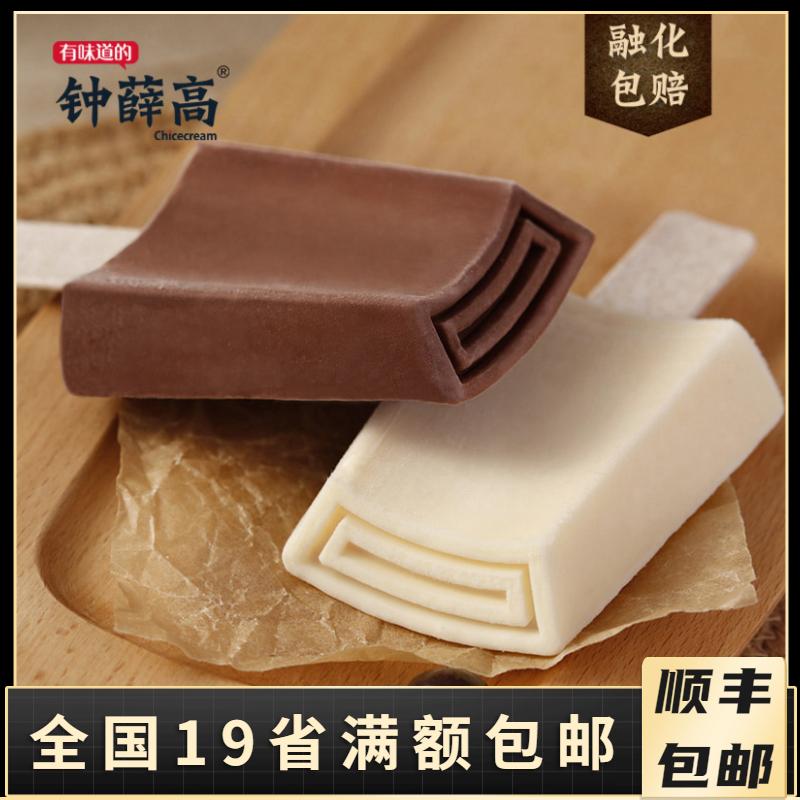 钟薛高轻牛乳冰淇淋丝绒可可牛奶巧克力网红雪糕瓦片一片慢慢品