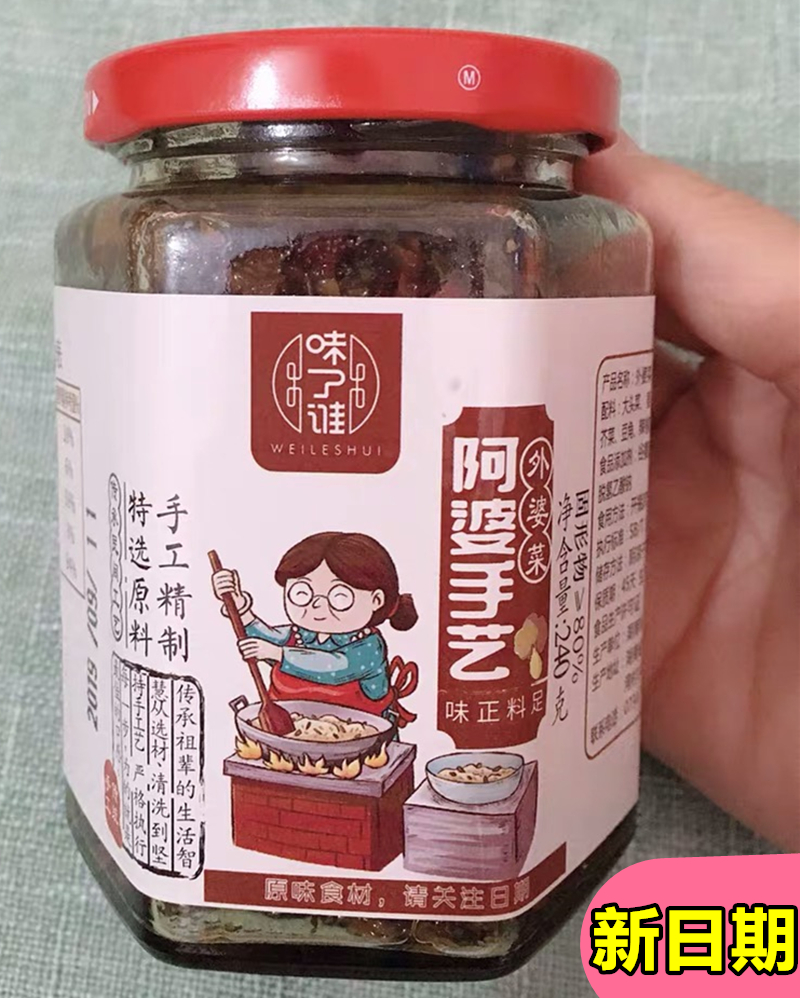 Who do you like? Grandmas cooking, grandmas cooking, Hunan specialty farm dishes, spicy appetizer, pickled vegetables, radish