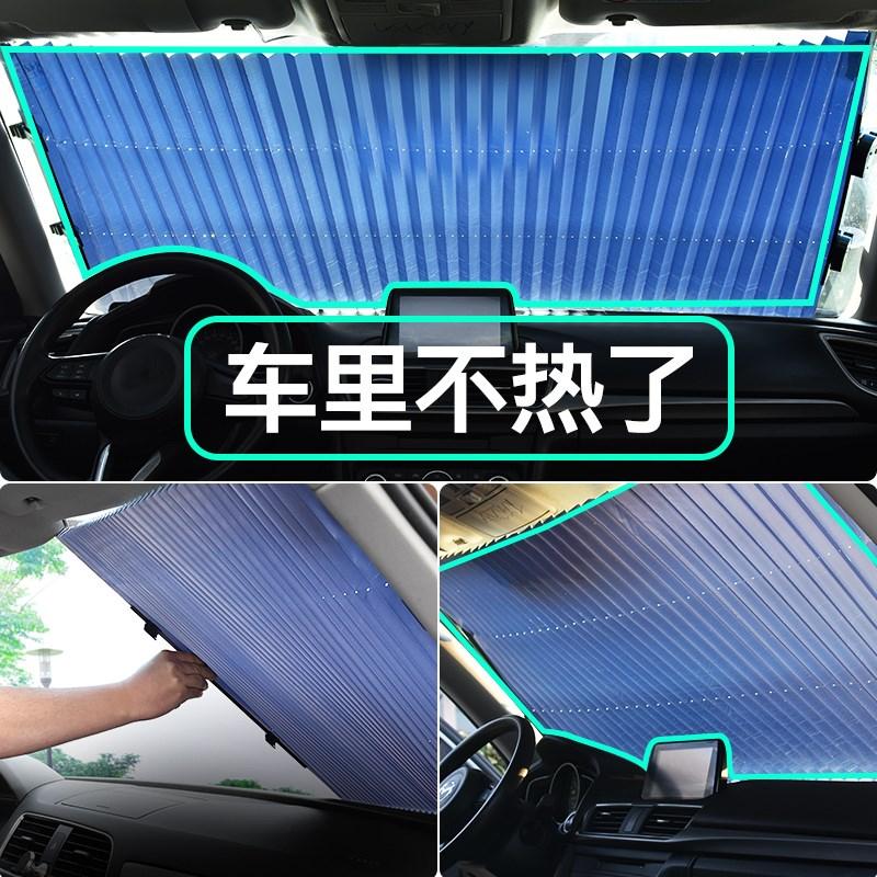 汽车防晒隔热遮阳挡自动伸缩折叠前挡风遮阳车用窗帘遮光帘挡光板