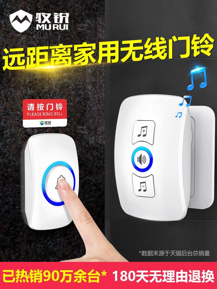 牧锐门铃无线家用不用电池一拖二拖一电子遥控远距离智能穿墙门玲