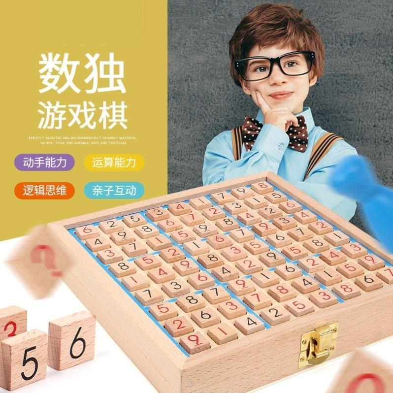 入门九宫数独棋盘儿童幼儿6宫格家庭互动游戏好玩的桌游数字游戏