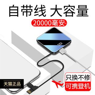 迷你自带线20000毫安苹果华为小米