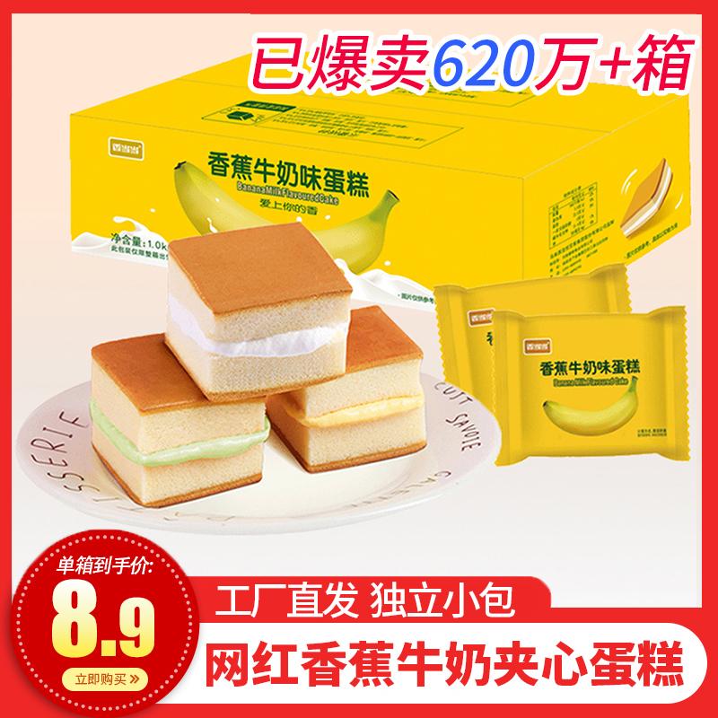 香蕉牛奶蛋糕整箱  网红早餐宿舍面包糕点心休闲小零食品小吃(非品牌)