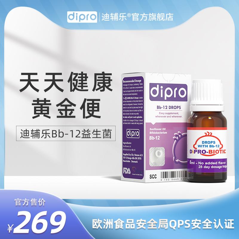 dipro迪辅乐bb12科汉森益生菌婴幼儿宝宝新生婴儿童肠胃滴剂
