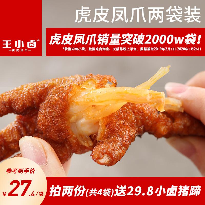 王小鹵虎皮鳳爪網紅雞爪子小零食鹵味五香休閑好吃的排行榜200g*2