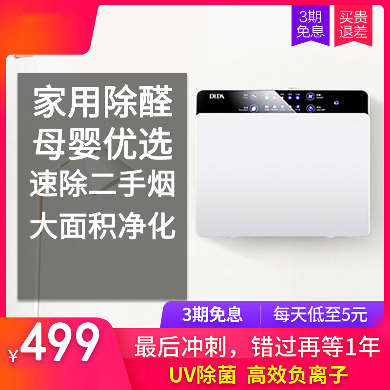Household air disinfector wall mounted negative ion air purifier UV sterilization intelligent formaldehyde removal purification