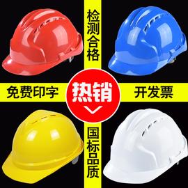 安全帽工地建筑施工安全头帽防护帽加厚工程头盔国标定制印字男图片