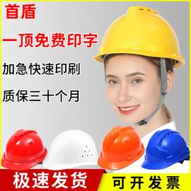 安全帽工地施工夏季透气国标V型加厚abs帽印字建筑工程领导头盔男