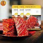 靖江特产 王上 靖江猪肉脯 1斤 25.9元包邮