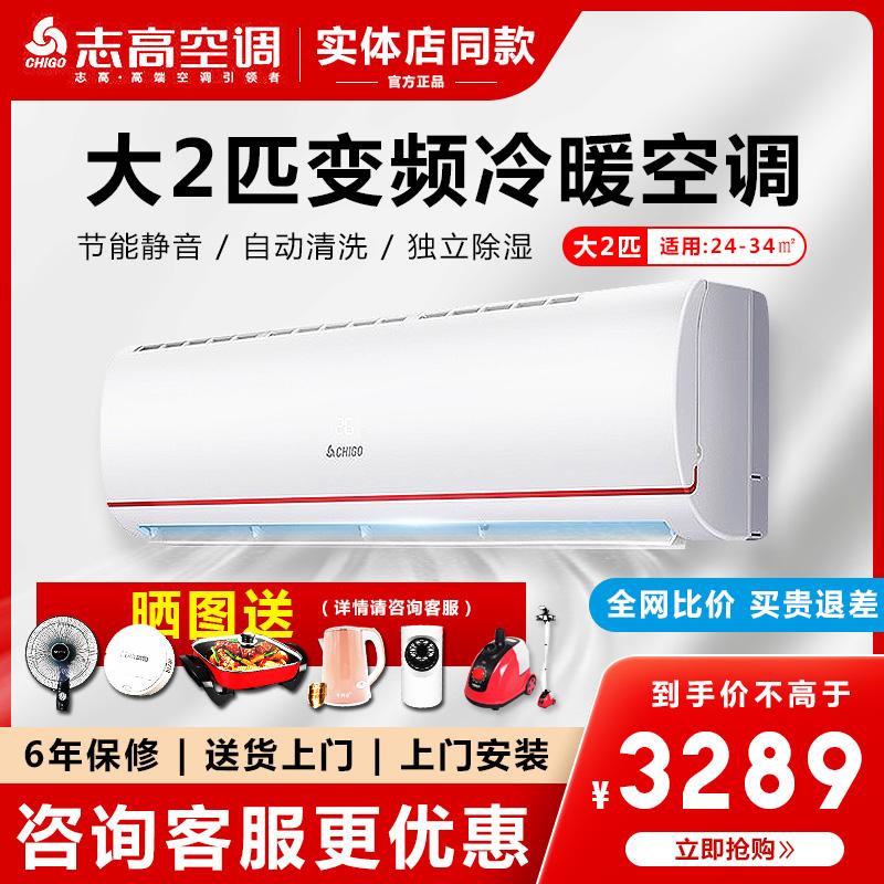 志高kfr-51gw /fbp150+n3a大空调