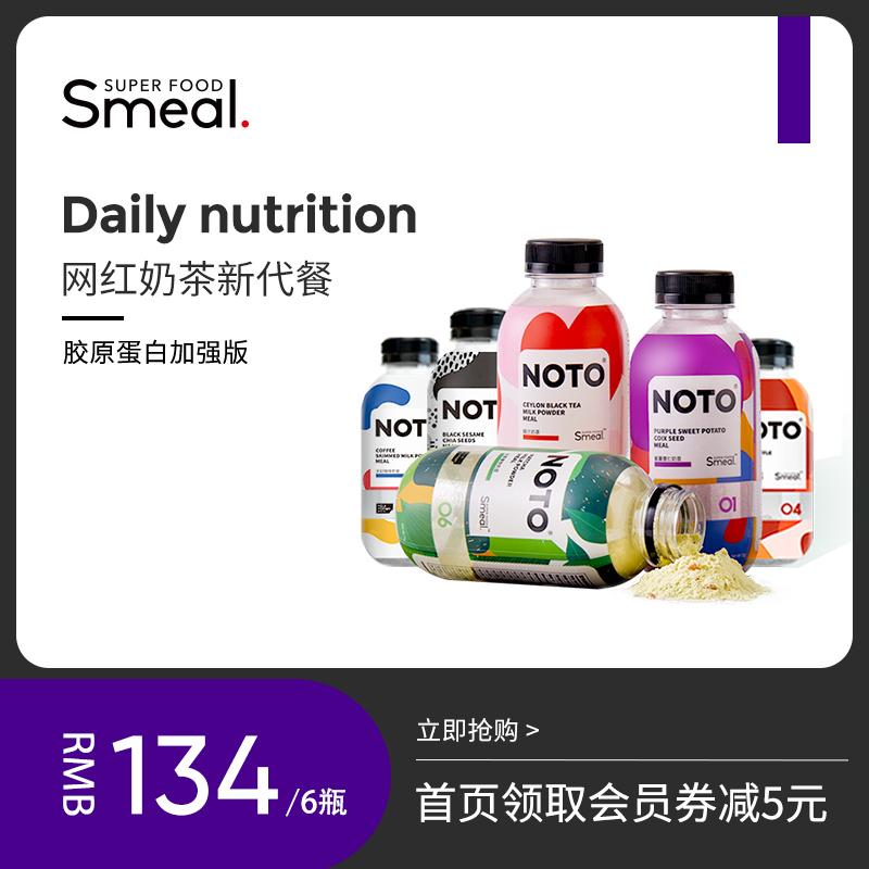 SmealNOTO代餐粉奶昔奶茶低粗粮热量蛋白健康饱腹食品早餐晚6瓶装