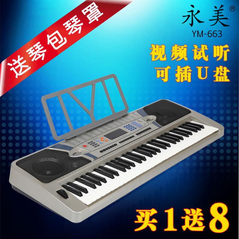 663 61键标准键ym663成人fm电子琴限6000张券