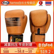 泰国进口fairtex儿童牛皮拳击手套盎司男孩成人散打搏击格斗专业