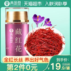 青源堂西藏藏红花正品1g臧西红花非伊朗迪拜特级野生泡水喝养生茶