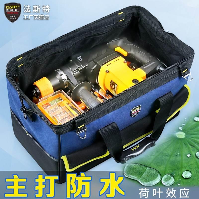 工具包帆布多功能电工家电五金安装维修专用大号加厚工具火热畅销