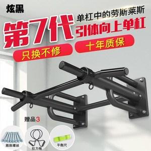 墙体引体向上器单杠家用室内多功能健身器材墙上加厚打孔单杆吊杠