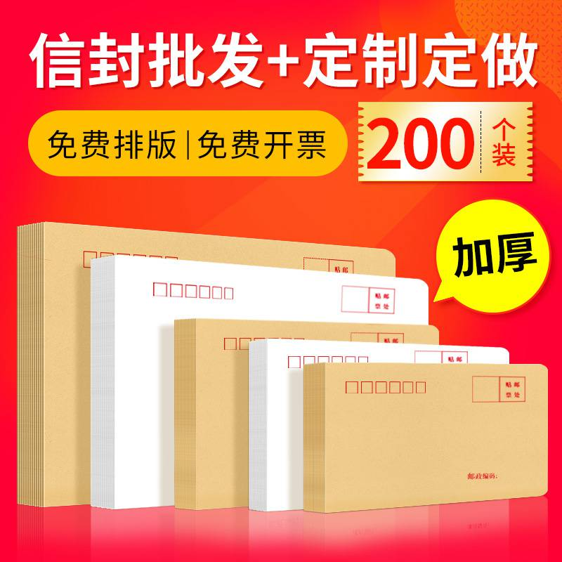 200 envelopes, large and small letter paper, thickened kraft paper envelope, white and yellow envelope bag, invoice bag worker