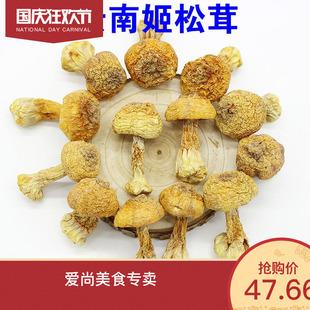 72元500g新鲜云南特产姬松茸干货 特级野生松茸菌菇 巴西蘑菇250g
