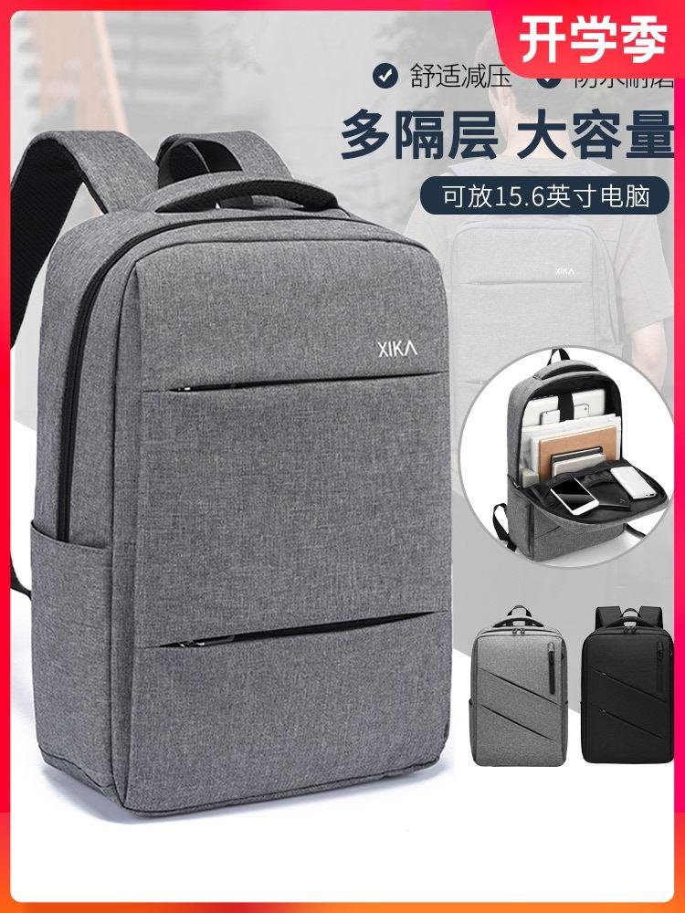 双肩包男士背包笔记本电脑包15.6寸简约商务休闲书包女士时尚潮流