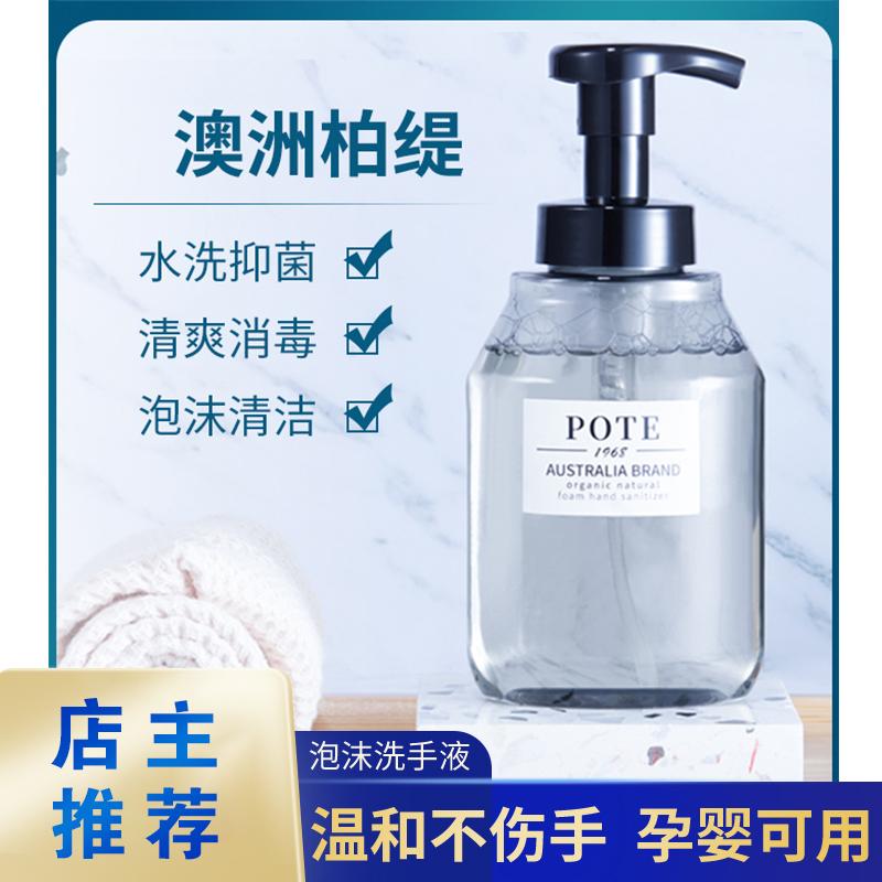 Australian Pak Tek hand sanitizer, sterilizing foam household antibacterial bottle, portable hand washing liquid