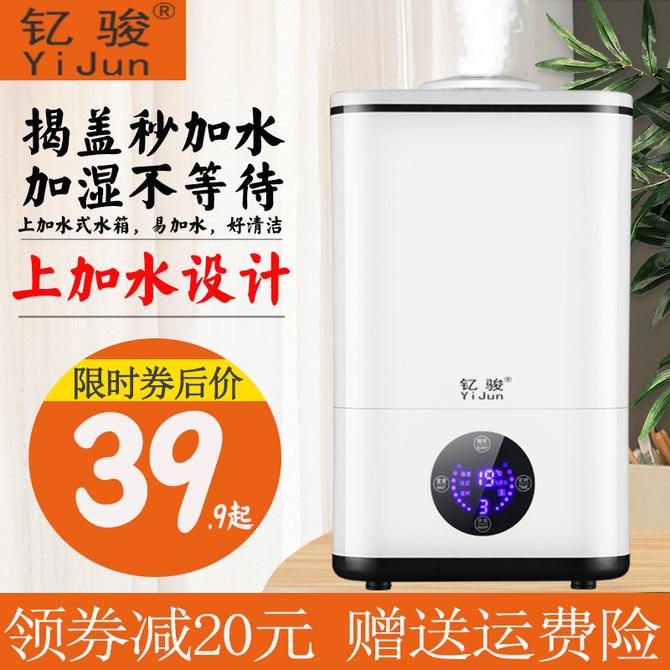 上加水加湿器家用静音卧室空调大雾量容量香薰小型空气净化器喷雾