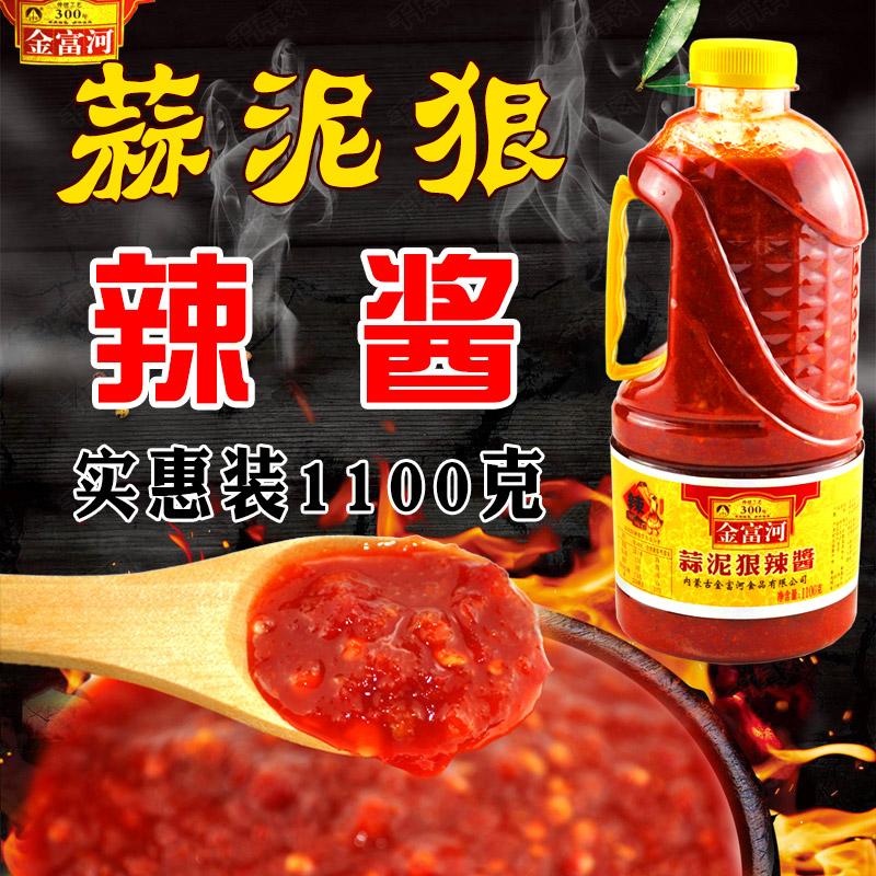 Jinfuhe 1100g special seasoning of Inner Mongolia, mashed garlic, mashed garlic, chili sauce, hand picked pork hotpot dip