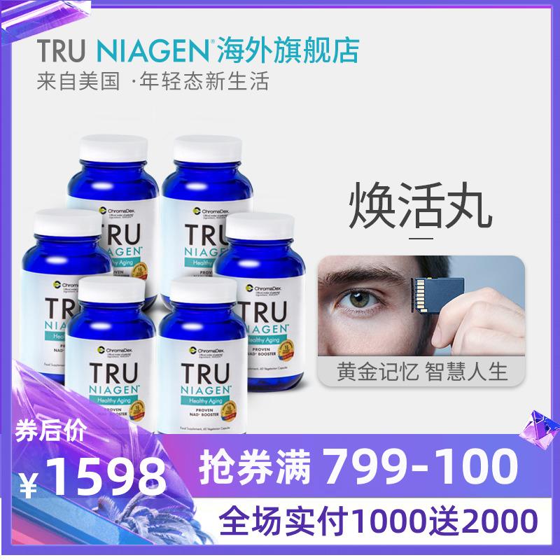 Tru Niagen核糖焕活丸6瓶乐加欣因NAD+非瑞维拓nmn9000补充剂辅酶