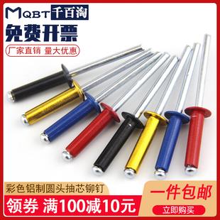 彩色铝制抽芯铆钉黄黑红蓝拉铆钉装 潢钉圆头开口型铝拉钉M3.2M4M5