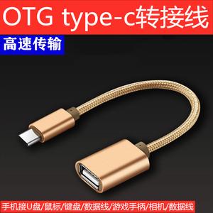 oppoa11专用OTG转接线oppok5转换器oppoa91连接U盘下载歌oppok1手机a11x优盘数据线typec转USB口realmex2原装
