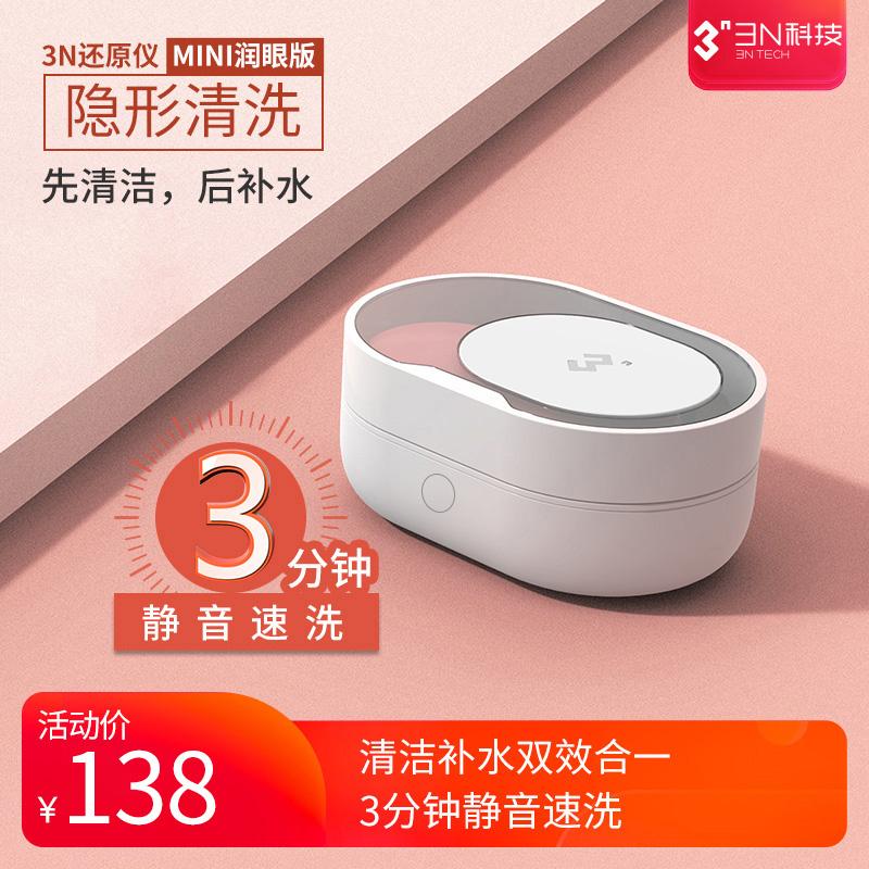 新品】3n还原仪隐形眼镜清洗器电动美瞳清洁机自动去蛋白收纳盒子