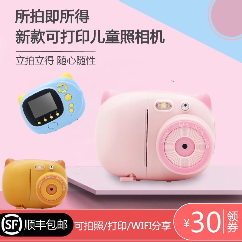 儿童照相机拍立得可拍照可打印玩具热销0件有赠品