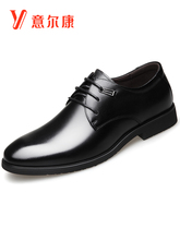 Yierkang leather shoes men's winter leather Plush business dress men's shoes British leisure increase men's shoes increase