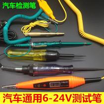 汽车维修专用试电笔检测灯测试电笔LED试灯多功能电路修理12V24V