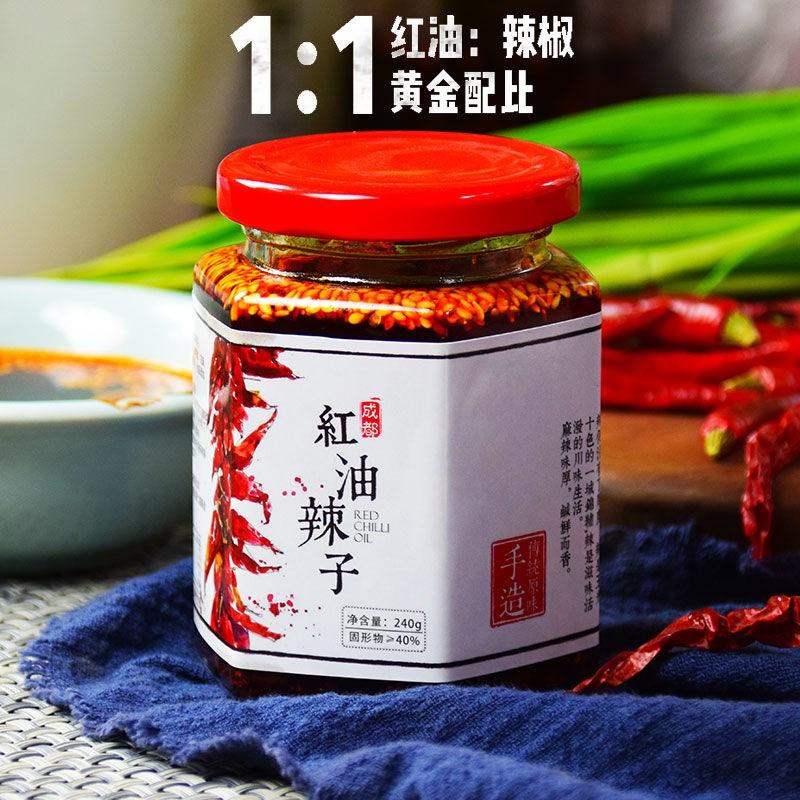 。四川特产红油辣子240g油泼辣子1/2/3/4瓶香辣麻辣熟油凉拌菜调