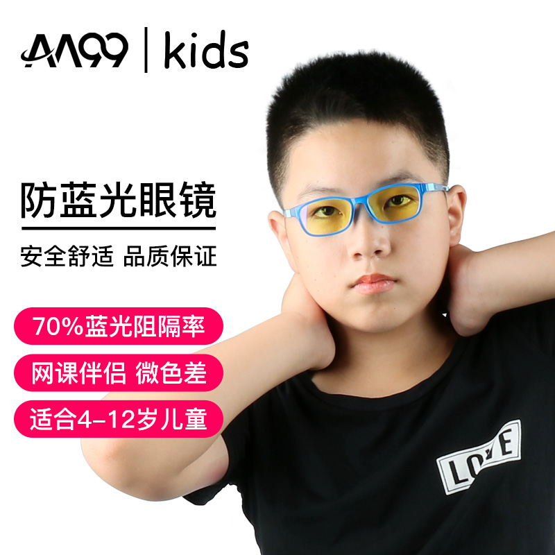Aa99 high quality childrens blue light radiation proof glasses wear resistant and fall resistant mobile phone computer online class goggles c01c